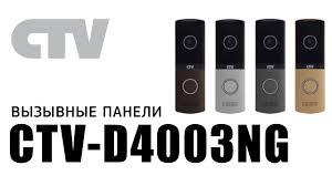 <b>Вызывные панели CTV</b>-<b>D4003NG</b>