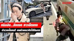 หนิงเงิบ...อีกดอก ชาวเน็ตแหก ตำรวจเป็นคนดี ช่วยแมวใต้ท้องรถ-ออกใบสั่งลุกนั่ง