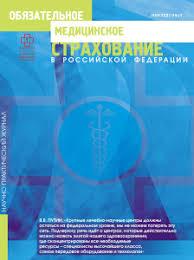 Обязательное медицинское страхование в Российской Федерации Профессиональный научно практический журнал Обязательное медицинское страхование в Российской Федерации является ведущим центральным журналом по вопросам