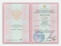Купить диплом о среднем специальном образовании и года video tehnikym 2004 2006 dipgood com new