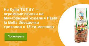 Купить Макаронные изделия Pasta la <b>Bella</b> Звездочки триколор с ...
