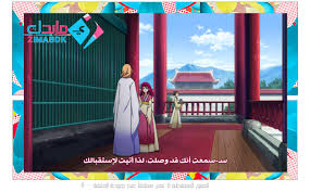 اِنِ لَمَ اَقُتُلَ فَسَأمُوُتُ {Akatsuki no Yona images?q=tbn:ANd9GcQ