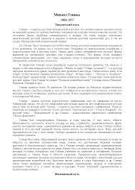 Михаил Глинка реферат по музыке скачать бесплатно опера тема  Это только предварительный просмотр