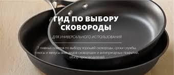 Как выбрать <b>сковороду</b>: 7 главных советов, обзор видов (фото ...