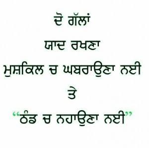 punjabi funny status for facebook in punjabi font