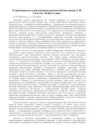 Устремленность к абсолютным началам бытия роман Л Н Толстого  Это только предварительный просмотр