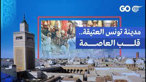 مدينة تونس العتيقة.. قلب العاصمة - YouTube
