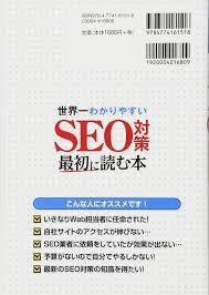 世界一わかりやすいSEO対策 最初に読む本 ~内部&外部対策からコンテンツSEOまで! | 白石 竜次 |本 | 通販 | Amazon