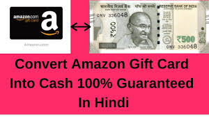 how to convert amazon gift card to cash with proof in hindi