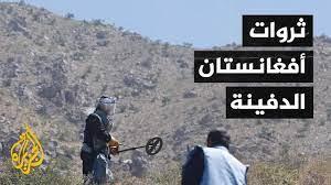 شركة الصين للمعادن تنوي تشغيل منجم للنحاس في أفغانستان - YouTube