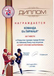 Наши дипломы Тайский бокс в Нижнем Новгороде  Спорт против наркотиков