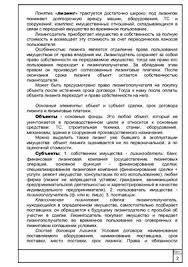 Доклад Лизинг в строительстве ru Доклад Лизинг в строительстве