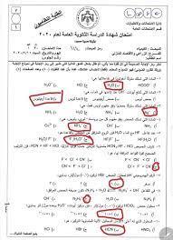 الحمد الله قدم الطلبة فرع العلمي إمتحان... - الأستاذ محمد عليان - كيمياء  التوجيهي