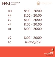 Центр государственных и муниципальных услуг Мои Документы О МФЦ  Режим работы МФЦ