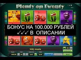 Виртуальное казино онлайн бесплатно