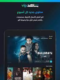 ﺷﺎﻫﺪ - Shahid für Android - APK herunterladen
