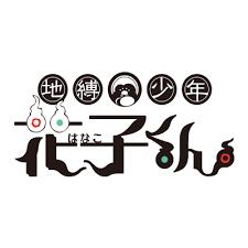 地縛少年花子くん公式 At Hanakokuninfo Twitter