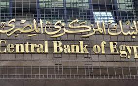 كابيتال إيكونوميكس»: المركزى المصرى قد يخفض الفائدة مع تراجع التضخم فى  الأشهر الأخيرة من 2021 - جريدة المال