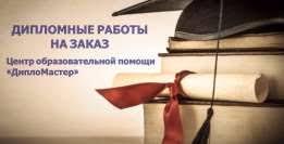 Астана Работ Обучение курсы репетиторство kz Диплом дипломная работа