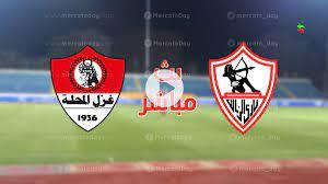 مشاهدة مباراة الزمالك وغزل المحلة في بث مباشر يلا شوت الدوري المصري -  الشامل الرياضي