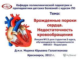 Презентация на тему Тема Врожденные пороки сердца  1 Тема Врожденные пороки сердца