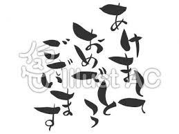 文字 筆文字年賀の言葉の無料イラスト 猫エンジンのイラスト素材