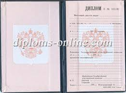 Купить диплом о среднем профессиональном образовании в Москве без  Диплом ПТУ училища образца 1995 2006 года