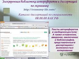 Презентация на тему Электронные образовательные ресурсы Интернет  16 Электронная библиотека авторефератов