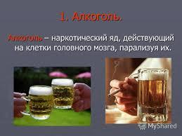 Презентация на тему Вредные привычки Их влияние на здоровье  Алкоголь Алкоголь наркотический яд действующий на клетки головного мозга парализуя их