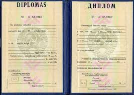 Образцы дипломов Союзных республик СССР Диплом ВУЗа Литовской ССР