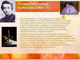 Семья и женщины И А Бунина презентация п Галина Николаевна Кузнецова 1900 Они познакомились в конце двадцатых в Париже