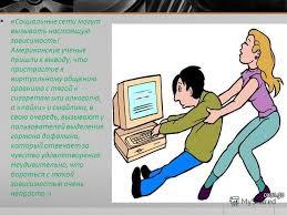 Презентация на тему Влияние Интернета и социальных сетей на  3 Социальные