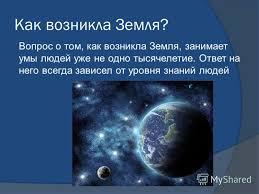 Презентация на тему Гипотезы о возникновении Земли Солнечная  5 Как возникла Земля