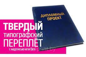 Твердый типографский переплет дипломов Минск продажа цена в  Твердый типографский переплет дипломов Минск