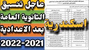تنسيق الثانوية العامة بعد الاعدادية فى محافظة الاسكندرية 2022-2021 - YouTube