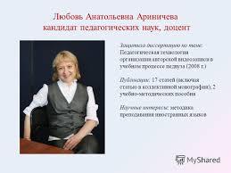 Презентация на тему Научная деятельность кафедры романо  8 Любовь Анатольевна