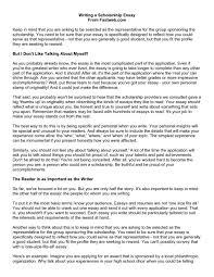 essay financial need essay sample scholarship sample essays essay sample essay for scholarship financial need essay sample
