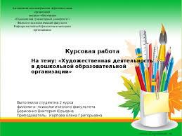 Курсовая работа по ИЗО Автономная некоммерческая образовательная организация высшего образования Одинцовский гуманитарный университет