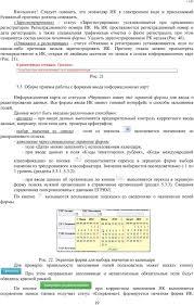 Внешний пользователь Поставщики информации Заполнение  На ИК проставляются регистрационный номер и дата регистрации а также специальная графическая отметка о факте