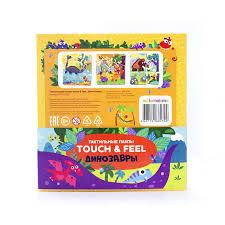 Интернет-магазин <b>Тактильные пазлы MALAMALAMA</b> Touch and ...