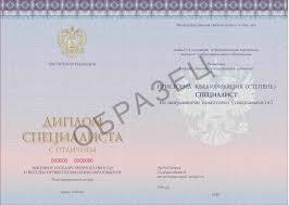 Диплом специалиста Россия СтудПроект Форма диплома специалиста с отличием утв приказом Министерства образования и науки РФ от 2 марта 2012 г n 163