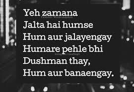 My Enemies Neeshu Kumar Enemies Quotes Urdu Quotes Hindi