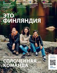 This is Finland - Russian Edition by Otavamedia OMA - issuu