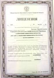 Обучение массажу в Самаре и Тольятти курсы массажа трудоустройство лицензия на обучение