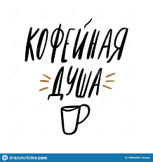 Create Postcard In Word Vector Clipart Isolated Hand Lettered Russian