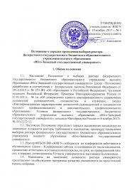 Выборы ректора Титул положение о выбрах ректора