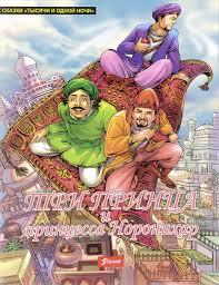 <b>Три принца и Принцесса</b> Норонихар — купить в интернет ...