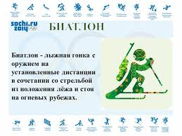 Сценарий и презентация классного часа Зимние виды спорта  iii Зимние виды спорта олимпийских игр