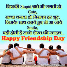 friendship day sms hindi collection