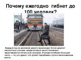 Презентация на тему железная дорога зона повышенной опасности Почему ежегодно гибнет до 100 человек Каждый год на железной дороге происход